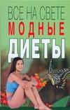 Все на свете модные диеты Полякова И.М.