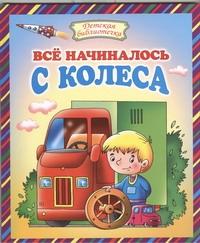 Всё начиналось с колеса Данкова Р. Е.