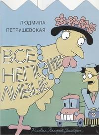 Все непонятливые Петрушевская Л.