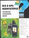 Найман В.С. - Все о GPS - навигаторах' обложка книги