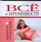 Конева - Все о беременности' обложка книги