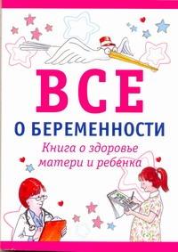 Бринли М. Все о беременности