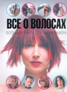 Локкоко Алехандро - Все о волосах. Большая книга для парикмахера' обложка книги