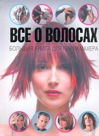 Все о волосах. Большая книга для парикмахера Локкоко Алехандро