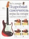 Барроуз Т. - Все о гитаре' обложка книги