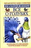 Все о голубях Бондаренко С.П.