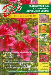 Ганичкина Октябрина Алексеевна: Все о декоративных кустарниках, деревьях и цветах
