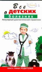 Федорова Е.А. - Все о детских болезнях' обложка книги