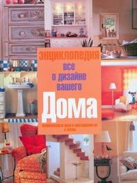 Все о дизайне вашего дома Арефьев В.Н.
