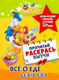 Все о еде. Let's eat. Англо-русский словарик с героями Disney