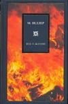 Все о жизни Веллер М.И.