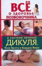 Кузнецов Иван - Все о здоровье позвоночника и системе лечения Дикуля, Поля Брэгга и Кацудзо Ниши' обложка книги