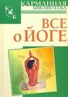 Иванов Н.Н. - Все о йоге' обложка книги