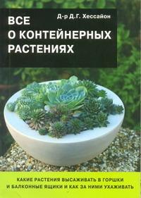 Хессайон Д.Г. - Все о контейнерных растениях обложка книги