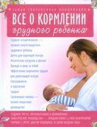 Эйгер Марвин С. - Все о кормлении грудного ребенка' обложка книги