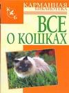 Все о кошках Орлова Любовь