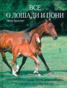 Бруксмит Питер - Все о лошади и пони' обложка книги
