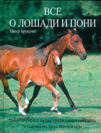 Все о лошади и пони Бруксмит Питер