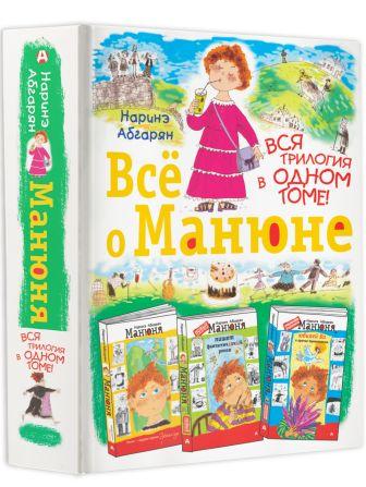 Наринэ Абгарян - Всё о Манюне обложка книги