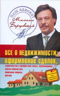 Барщевский М.Ю. - Все о недвижимости: оформление сделок; строительство и приобретение жилья обложка книги