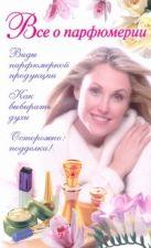 Цейтлина М.В. - Все о парфюмерии' обложка книги