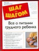Эйгер Марвин С. - Все о питании грудного ребенка' обложка книги