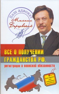 Все о получении гражданства РФ, регистрации и  воинской обязанности