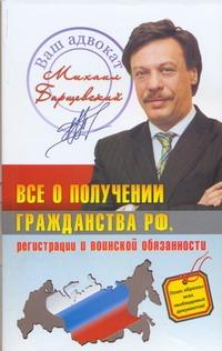 Все о получении гражданства РФ, регистрации и  воинской обязанности Барщевский М.Ю.