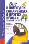 Рыбалка С.В. - Все о попугаях, канарейках и других птицах в вашем доме' обложка книги