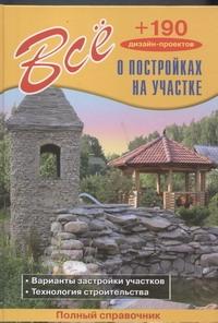 Рыженко В.И. Все о постройках на участке + 190 дизайн проектов теория архитектурных форм каменные формы в трех частях с атласом в одной книге
