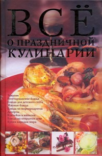 Все о праздничной кулинарии Дарина Д.Д.