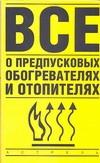 Найман В.С. - Все о предпусковых обогревателях и отопителях' обложка книги