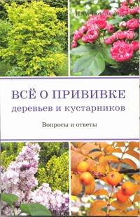Бондорина И.А. - Все о прививке деревьев и кустарников обложка книги