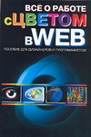 Все о работе с цветом в Web