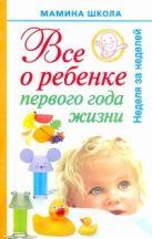 Волкова А.С. - Все о ребенке первого года жизни. Неделя за неделей' обложка книги