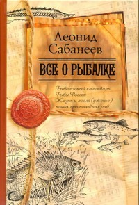 Все о рыбалке Сабанеев Л.П.