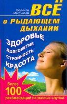 Мартынова Людмила - Все о рыдающем дыхании. Здоровье, долголетие, стройность, красота' обложка книги