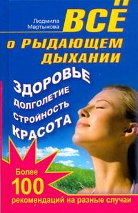 Все о рыдающем дыхании. Здоровье, долголетие, стройность, красота Мартынова Людмила