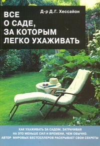 Все о саде, за которым легко ухаживать Хессайон Д.Г.