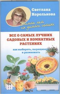 Все о самых лучших садовых и комнатных растениях Королькова С.М.