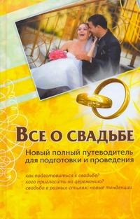Все о свадьбе. Новый полный путеводитель для подготовки и проведения Шляхов А.Л.