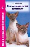 Франклин Салли - Все о сиамской кошке' обложка книги
