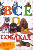 Де Вито Карло - Все о собаках' обложка книги