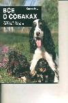 Буш К. - Все о собаках' обложка книги