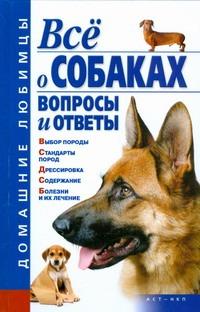 Гликина Е.Г. Все о собаках. Вопросы и ответы г челябинск отдам в хорошие руки собаку породы алабай