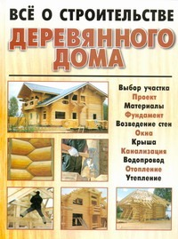 Всё о строительстве деревянного дома