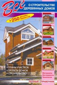 Рыженко В.И. Все о строительстве деревянных домов