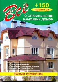Рыженко В.И. Все о строительстве каменных домов