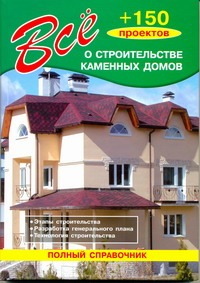 Рыженко В.И. - Все о строительстве каменных домов обложка книги