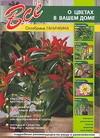 Ганичкин А - Все о цветах в вашем доме обложка книги